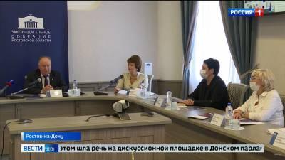В профильном комитете Донского парламента обсудили денежные поступления в местные бюджеты