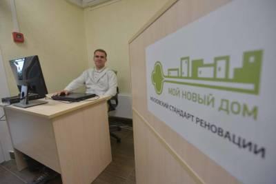 Центры информирования по переселению предложили новую услугу для участников реновации