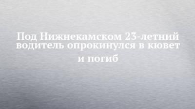 Под Нижнекамском 23-летний водитель опрокинулся в кювет и погиб