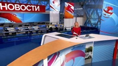 Выпуск новостей в 12:00 от 20.09.2021