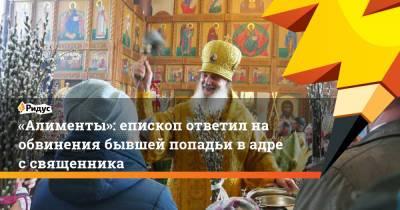«Алименты»: епископ ответил на обвинения бывшей попадьи вадрес священника