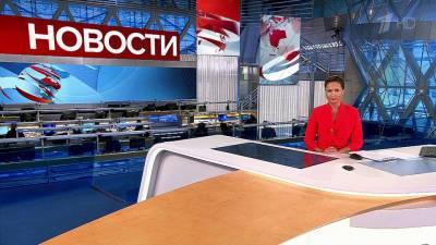 Выпуск новостей в 15:00 от 17.09.2021