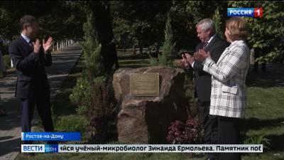 В Ростове установили памятный камень в честь известного микробиолога Зинаиды Ермольевой