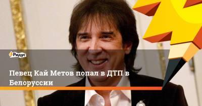 Певец Кай Метов попал в ДТП в Белоруссии