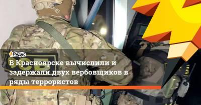 В Красноярске вычислили и задержали двух вербовщиков в ряды террористов