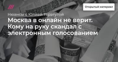 Москва в онлайн не верит. Кому на руку скандал с электронным голосованием