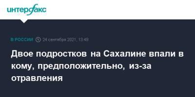 Двое подростков на Сахалине впали в кому, предположительно, из-за отравления