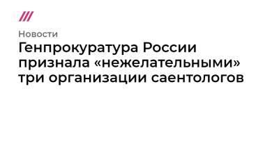 Генпрокуратура России признала «нежелательными» три организации саентологов