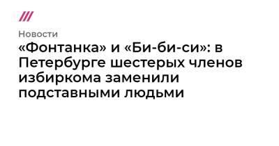 «Фонтанка» и «Би-би-си»: в Петербурге шестерых членов избиркома заменили подставными людьми