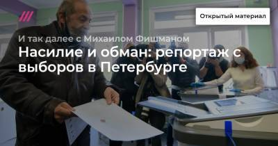 Насилие и обман: репортаж с выборов в Петербурге