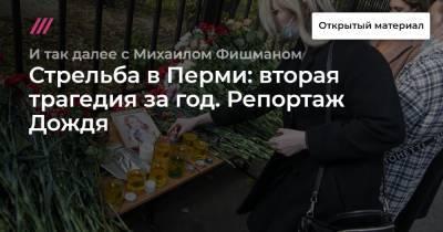 Стрельба в Перми: вторая трагедия за год. Репортаж Дождя