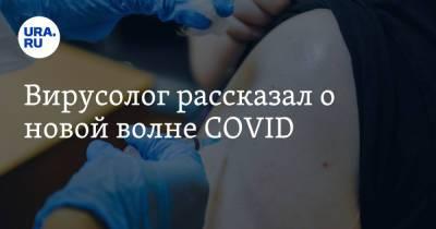 Вирусолог рассказал о новой волне COVID