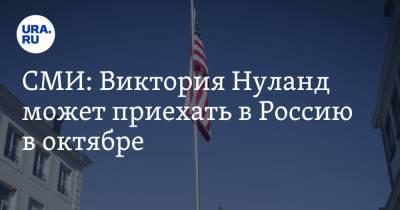 СМИ: Виктория Нуланд может приехать в Россию в октябре