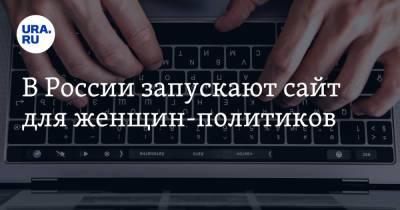 В России запускают сайт для женщин-политиков
