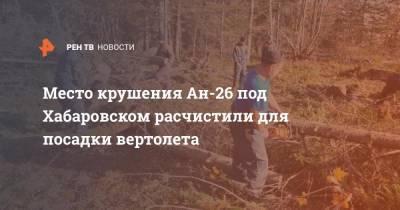 Место крушения Ан-26 под Хабаровском расчистили для посадки вертолета