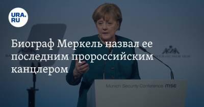 Биограф Меркель назвал ее последним пророссийским канцлером