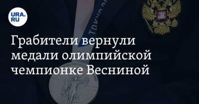 Грабители вернули медали олимпийской чемпионке Весниной